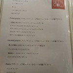 SETTE COLLI - ランチメニュー税込2500円