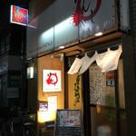 NOODLE CUISINE KENJI 麺処 けんじ - お店