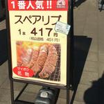 サイボクハム キッチン&カフェテリア - 週末は1本417円(税別)