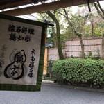 Hyotei - 茶屋の旗印