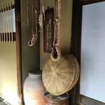 Hyotei - 茶屋の名残