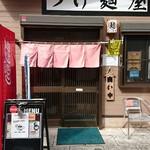 つけ麺屋 - 外観