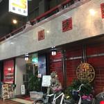 63009502 - 古風な中華料理店っぽい外観