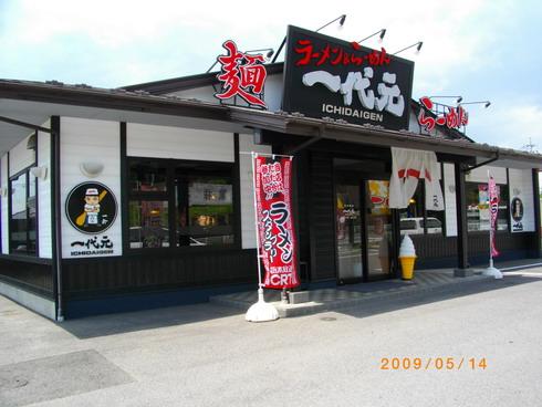 一代元 矢板店 name=