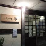 想作ダイニング 縁 - 2016年の年末に日枝のバス停のそばに出来た創作居酒屋さんです。