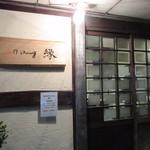 想作ダイニング 縁 - お店は日枝のバス停のすぐそばにあります。