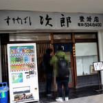 すきやばし次郎 - 行列の人気店、平日でも12時過ぎにはランチ完売