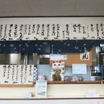 甘太郎商店 - 甘太郎商店 メニュー