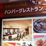 ハンバーグレストラン葦 -