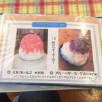ブルーリバーカフェ - かき氷メニュー