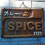 スパイス - 創業1973年