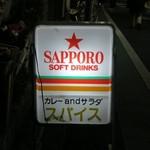 スパイス - カレーandサラダ