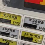 天麩羅処ひらお - 天ぷらひらお 本店(福岡県福岡市博多区東平尾)券売機