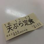 天麩羅処ひらお - 天ぷらひらお 本店(福岡県福岡市博多区東平尾)食券