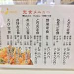 天麩羅処ひらお - 天ぷらひらお 本店(福岡県福岡市博多区東平尾)メニュー