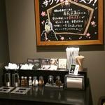 スターバックスコーヒー 名古屋滝の水店 - コンディメントバー(2017年2月)