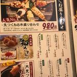 炭火居酒屋 炎 - メニゥ