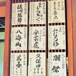 飛車角 - 日本酒