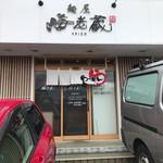 麺屋 海老蔵 -