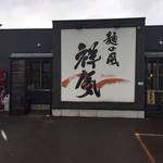 麺の風 祥気 - 店頭