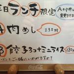 麺の風 祥気 - 平日限定ランチメニュー