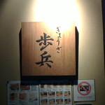 63034042 - 深夜3時まで営業てなってるけど帰り際のこの時(午前0時ごろ)には品切れの看板でてました、もうちょい遅かったら食いっぱぐれるトコだった・・アブナイアブナイ