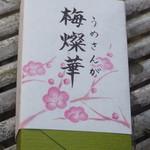 63042632 - 梅燦華3個入り1000円(税抜)