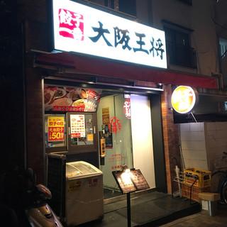 大阪王将 広尾店