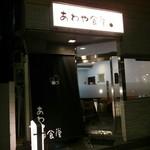 63043405 - 店はマンションの一階にあります。