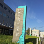 市場ずし 魚辰 - 市場ずし 魚辰(福岡県福岡市中央区長浜・市場会館1F)外観
