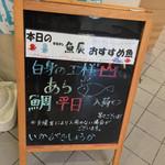 市場ずし 魚辰 - 市場ずし 魚辰(福岡県福岡市中央区長浜・市場会館1F)店外メニュー