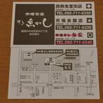 市場ずし 魚辰 - 市場ずし 魚辰(福岡県福岡市中央区長浜・市場会館1F)お店の名刺