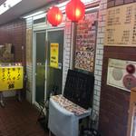 味の店 錦 不動前店 - 外観