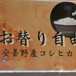 しゃくなげの湯お食事処 有明庵 - メニュー