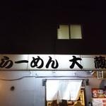ラーメン大蔵 -