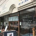 ナニナニ製菓 -