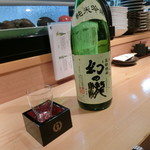 和食の源 - 「幻の瀧」700円