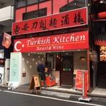 ターキッシュキッチン - 溜池山王でトルコ料理!