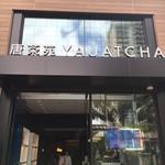 Yauatcha - 入口