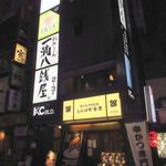 63063926 - 新宿西口「一滴八銭屋新宿本店」