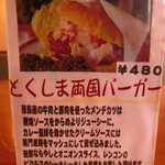 63065223 - 徳島バーガーあります