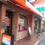 インド料理インディゴ - お店の外観