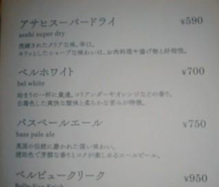 GLASS DANCE - [メニュー] ドリンクメニュー ②