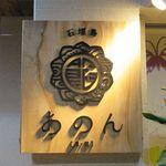 石垣島あのん - お店の看板