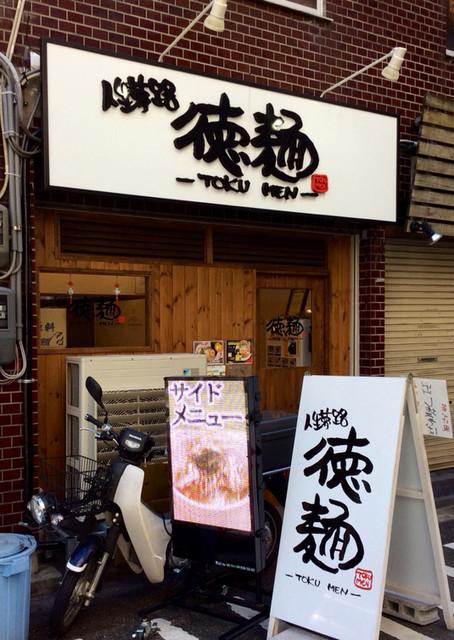 人生夢路 徳麺 - 店舗外観。
