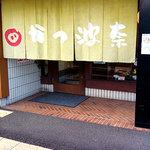 かつ波奈 - 外観 2011.01.04