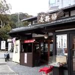 走井餅老舗 - 鳥居の真ん前にあるお店