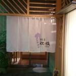 割烹 松ヶ枝 - JR野田駅徒歩3分