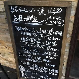東京チャイニーズ 一凛