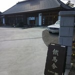 鐵馬厩 - お店のマスタングとお店。